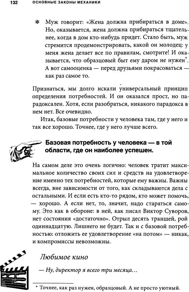 DJVU. Занимательная физика отношений. Гагин Т. В. Страница 123. Читать онлайн