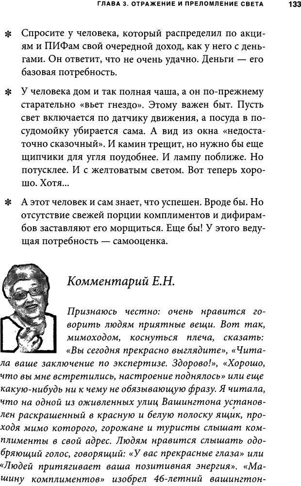 DJVU. Занимательная физика отношений. Гагин Т. В. Страница 124. Читать онлайн