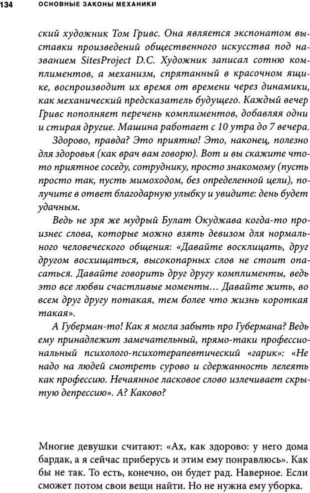 DJVU. Занимательная физика отношений. Гагин Т. В. Страница 125. Читать онлайн