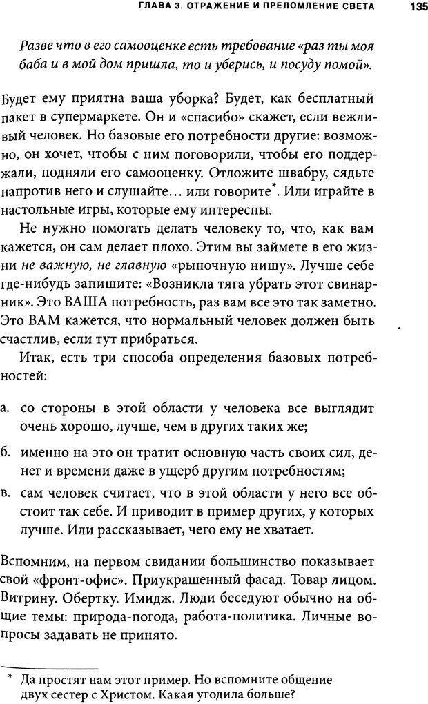 DJVU. Занимательная физика отношений. Гагин Т. В. Страница 126. Читать онлайн