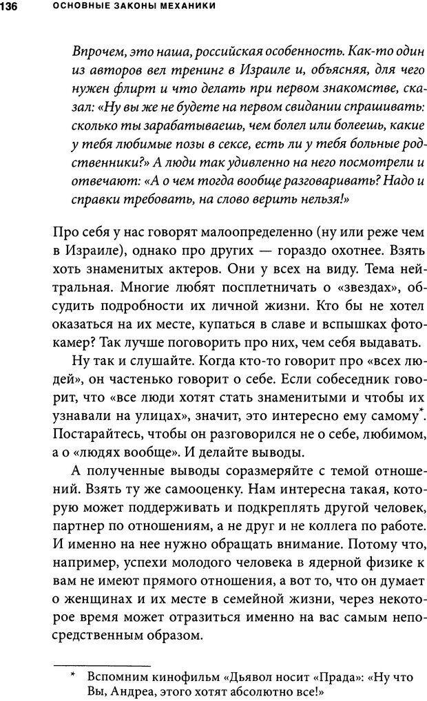 DJVU. Занимательная физика отношений. Гагин Т. В. Страница 127. Читать онлайн