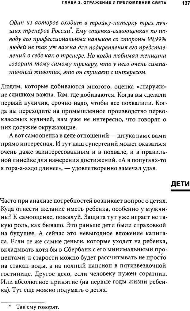 DJVU. Занимательная физика отношений. Гагин Т. В. Страница 128. Читать онлайн