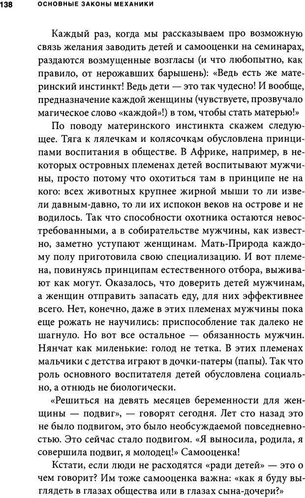 DJVU. Занимательная физика отношений. Гагин Т. В. Страница 129. Читать онлайн