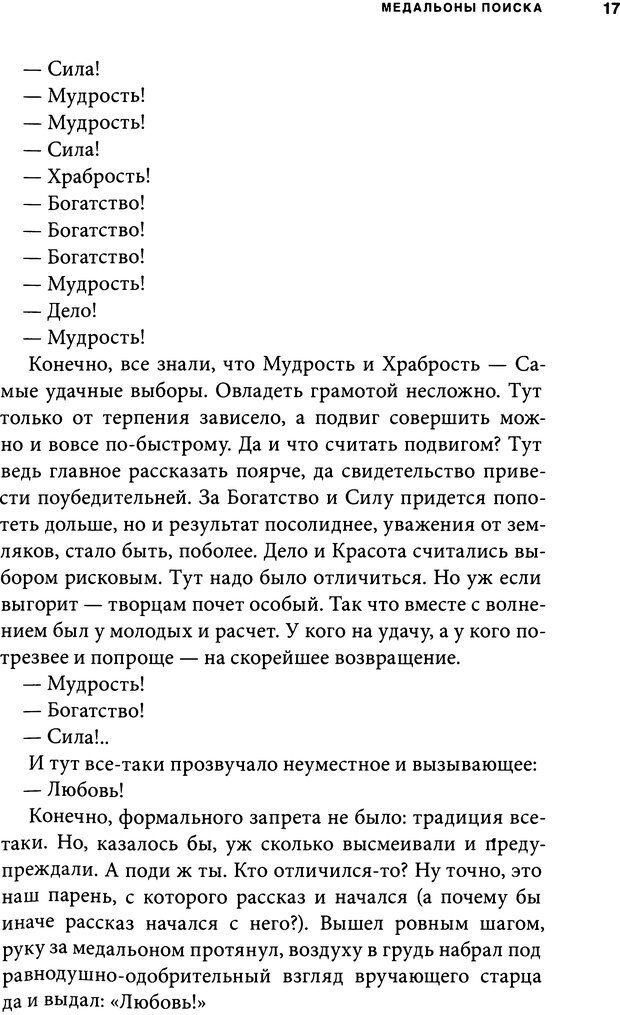 DJVU. Занимательная физика отношений. Гагин Т. В. Страница 13. Читать онлайн
