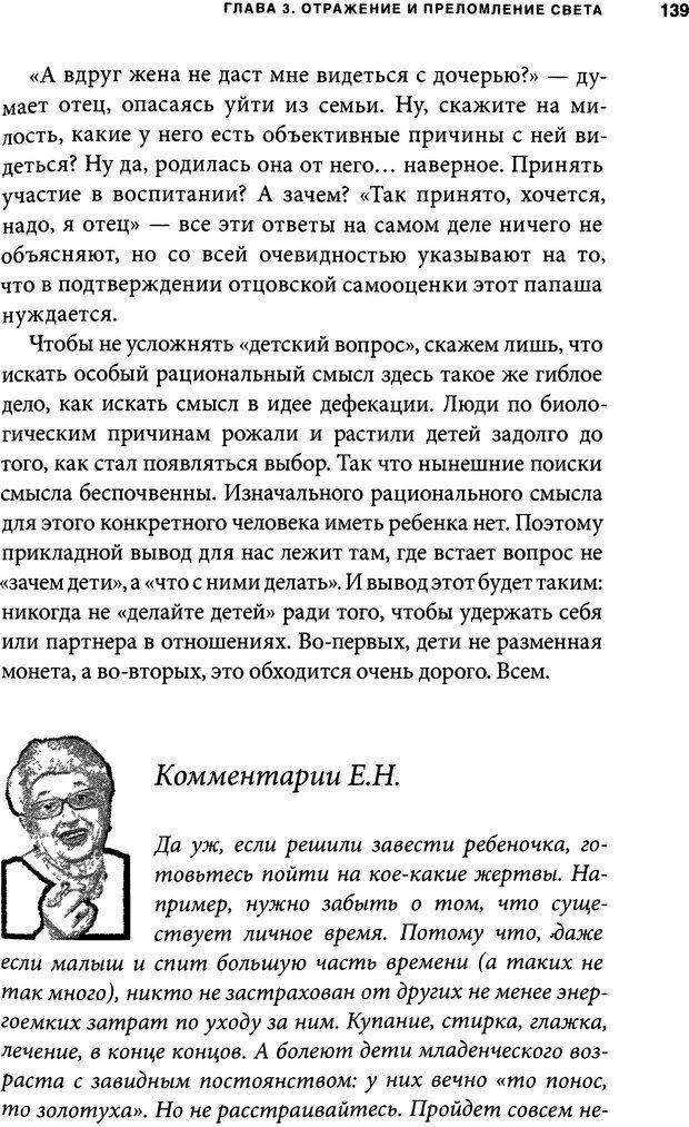 DJVU. Занимательная физика отношений. Гагин Т. В. Страница 130. Читать онлайн