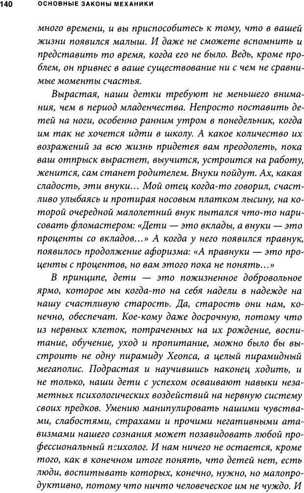 DJVU. Занимательная физика отношений. Гагин Т. В. Страница 131. Читать онлайн