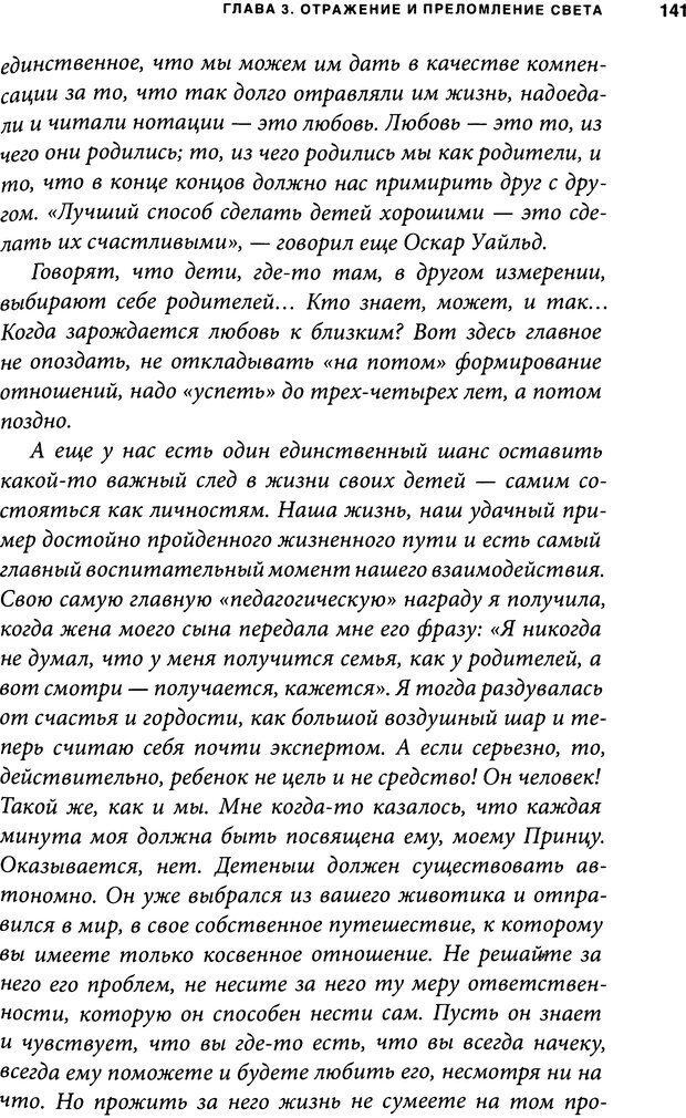 DJVU. Занимательная физика отношений. Гагин Т. В. Страница 132. Читать онлайн