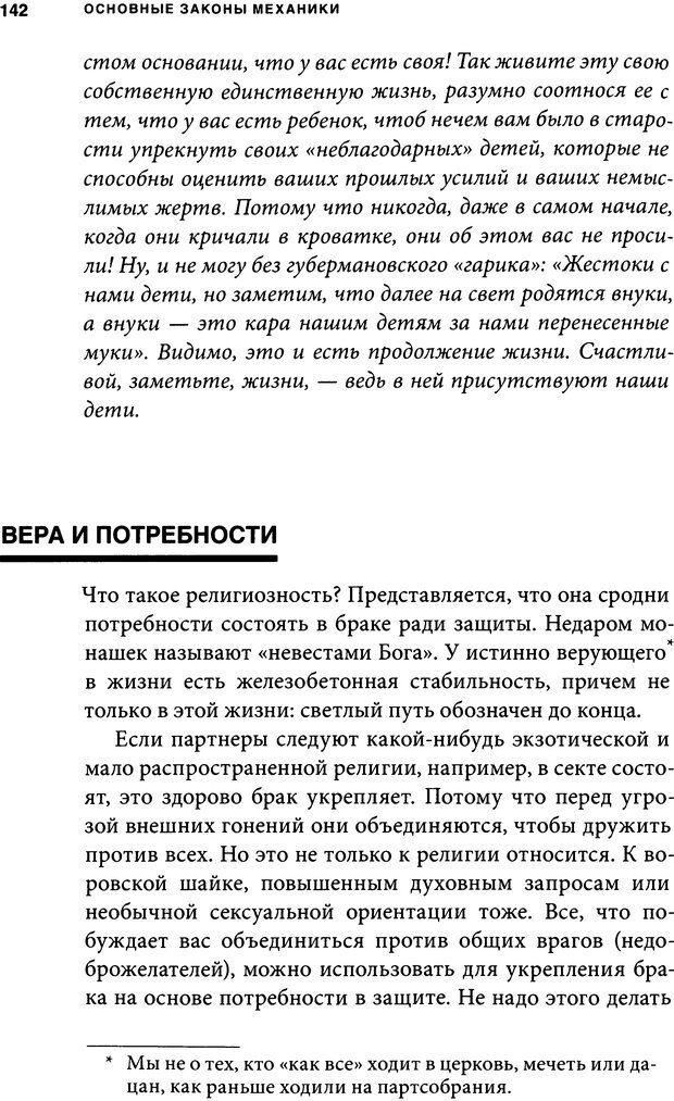 DJVU. Занимательная физика отношений. Гагин Т. В. Страница 133. Читать онлайн
