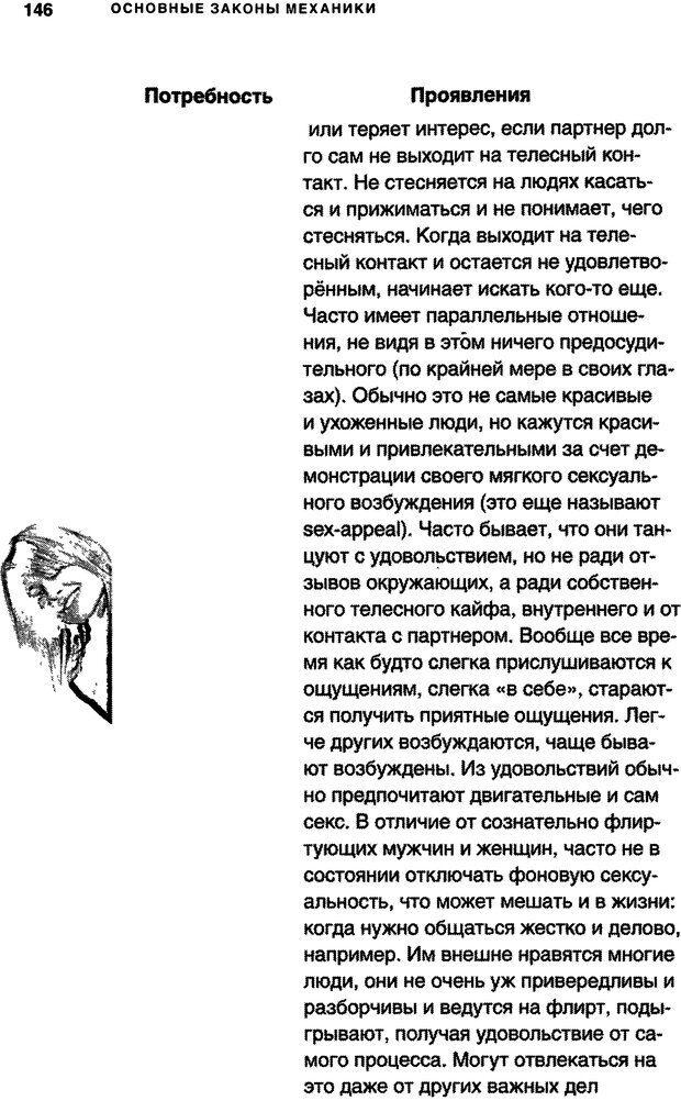 DJVU. Занимательная физика отношений. Гагин Т. В. Страница 137. Читать онлайн