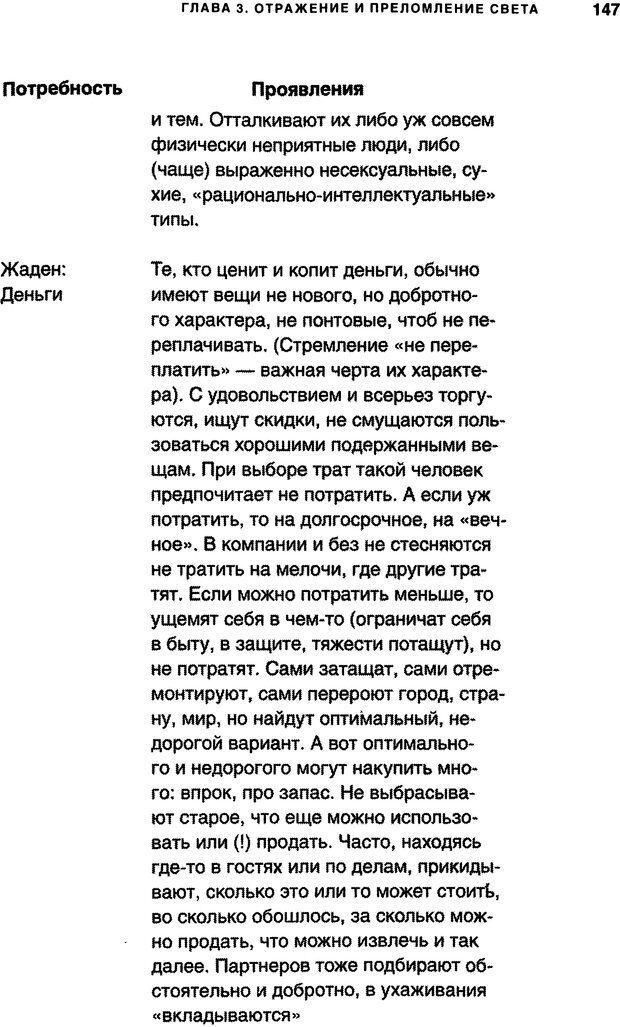 DJVU. Занимательная физика отношений. Гагин Т. В. Страница 138. Читать онлайн