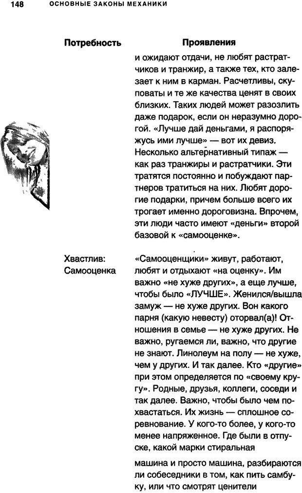 DJVU. Занимательная физика отношений. Гагин Т. В. Страница 139. Читать онлайн