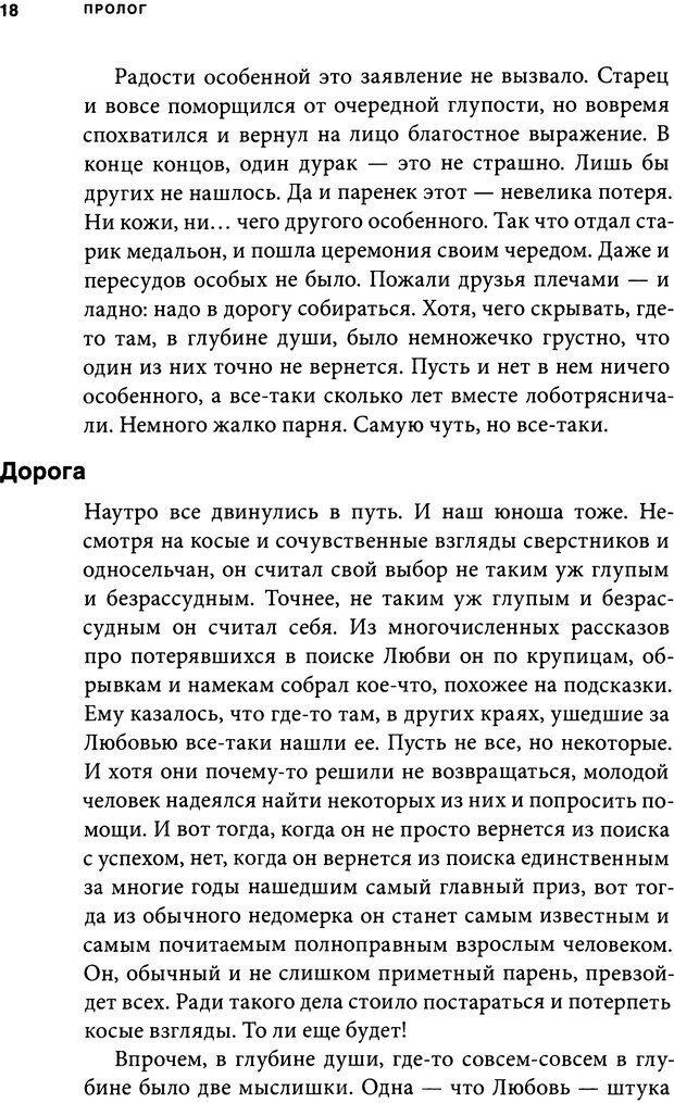 DJVU. Занимательная физика отношений. Гагин Т. В. Страница 14. Читать онлайн