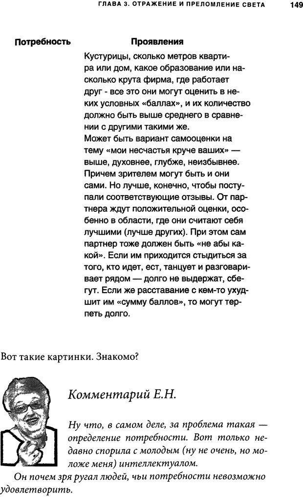 DJVU. Занимательная физика отношений. Гагин Т. В. Страница 140. Читать онлайн