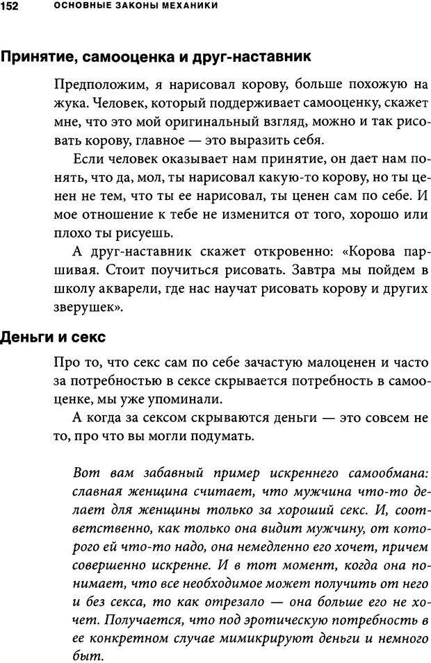 DJVU. Занимательная физика отношений. Гагин Т. В. Страница 143. Читать онлайн
