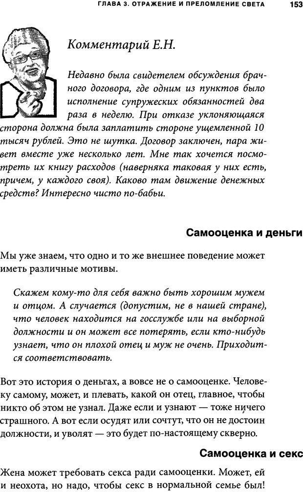 DJVU. Занимательная физика отношений. Гагин Т. В. Страница 144. Читать онлайн