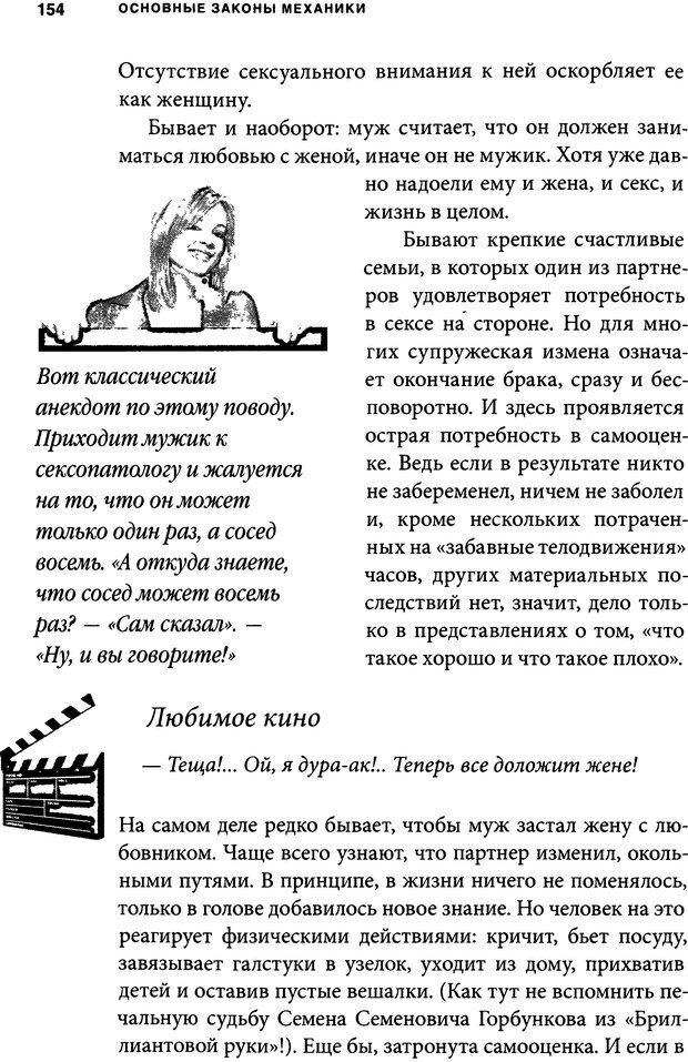 DJVU. Занимательная физика отношений. Гагин Т. В. Страница 145. Читать онлайн