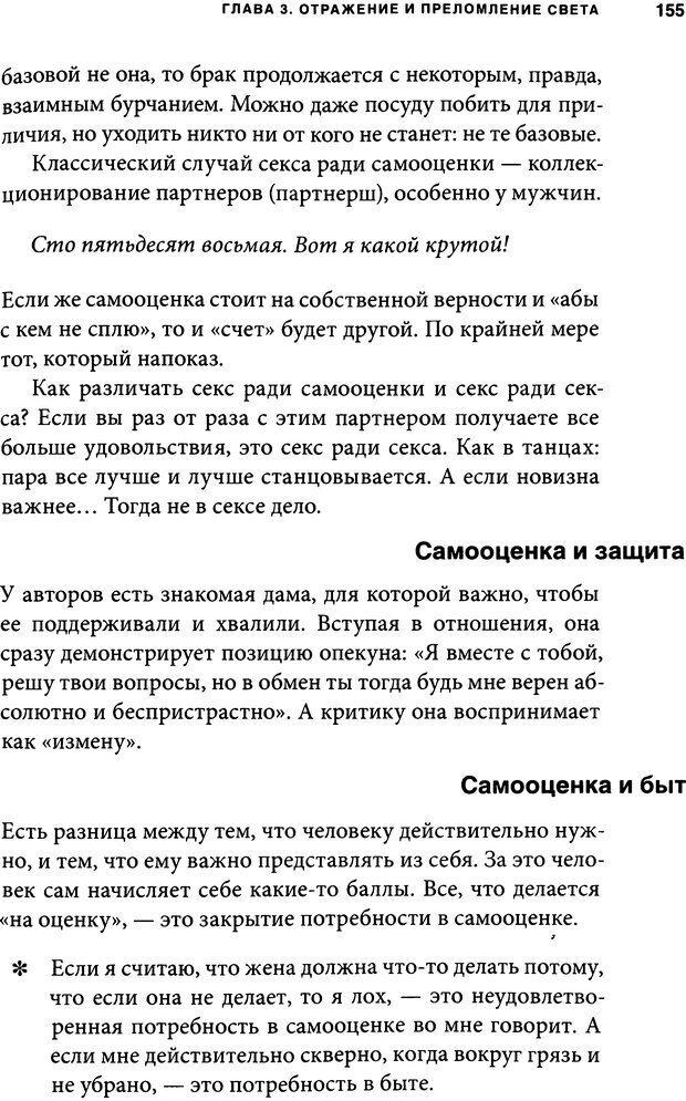 DJVU. Занимательная физика отношений. Гагин Т. В. Страница 146. Читать онлайн