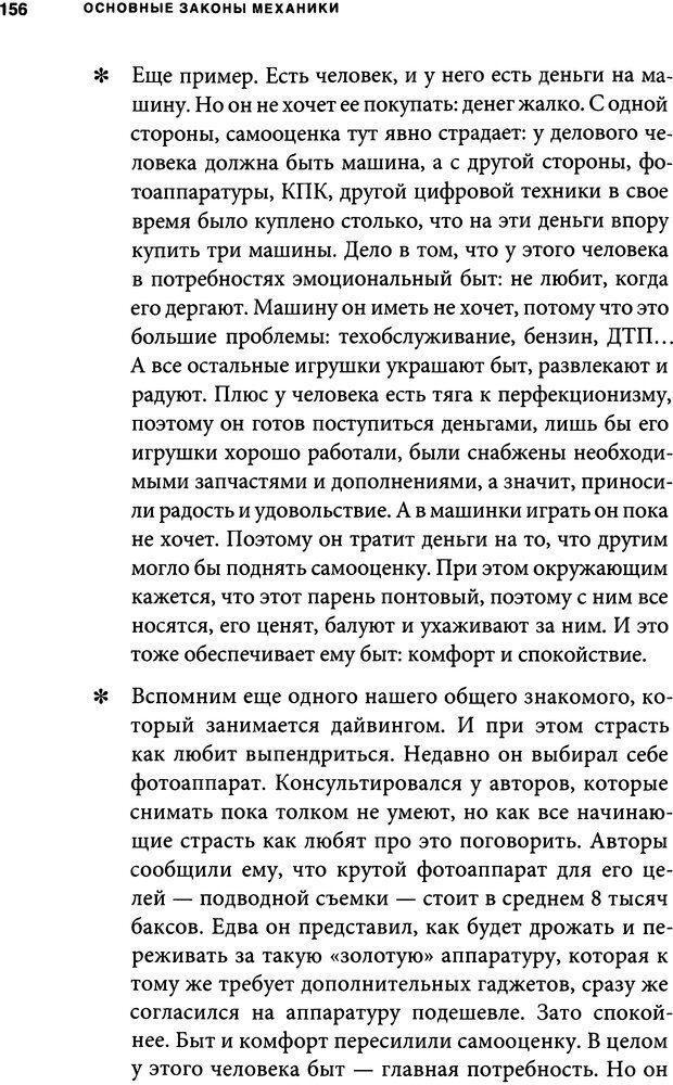 DJVU. Занимательная физика отношений. Гагин Т. В. Страница 147. Читать онлайн
