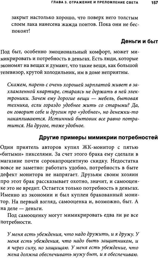 DJVU. Занимательная физика отношений. Гагин Т. В. Страница 148. Читать онлайн