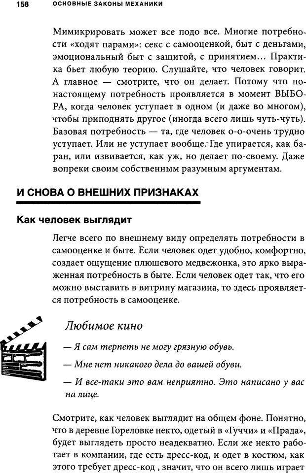 DJVU. Занимательная физика отношений. Гагин Т. В. Страница 149. Читать онлайн