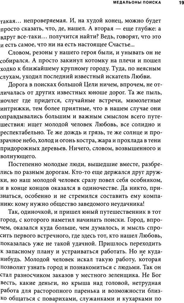 DJVU. Занимательная физика отношений. Гагин Т. В. Страница 15. Читать онлайн
