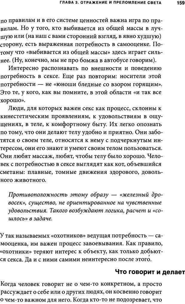 DJVU. Занимательная физика отношений. Гагин Т. В. Страница 150. Читать онлайн