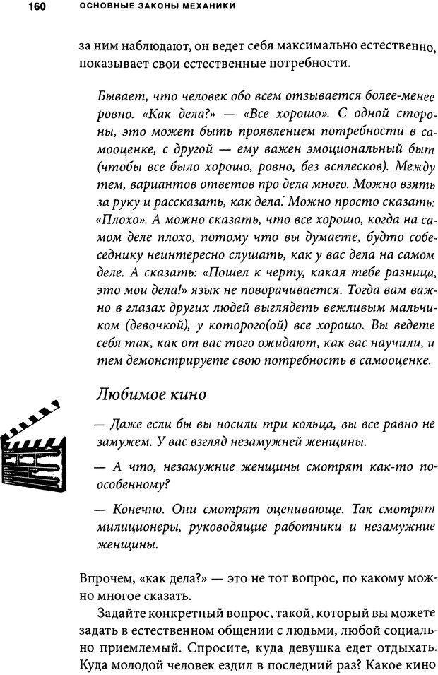 DJVU. Занимательная физика отношений. Гагин Т. В. Страница 151. Читать онлайн