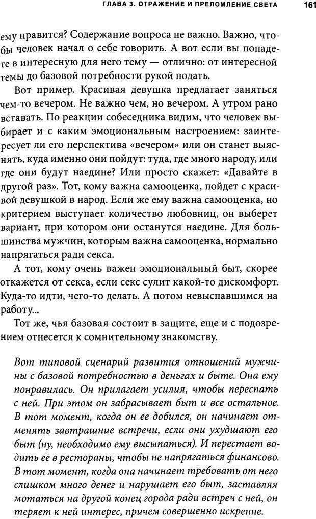 DJVU. Занимательная физика отношений. Гагин Т. В. Страница 152. Читать онлайн