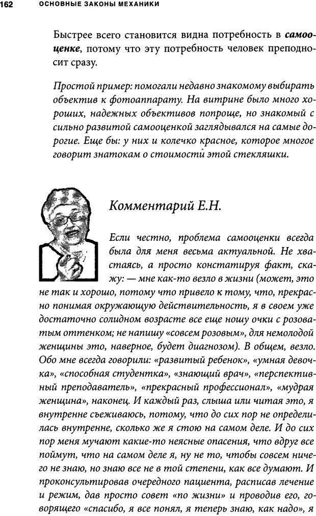 DJVU. Занимательная физика отношений. Гагин Т. В. Страница 153. Читать онлайн