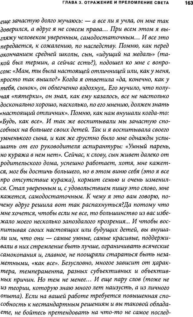 DJVU. Занимательная физика отношений. Гагин Т. В. Страница 154. Читать онлайн