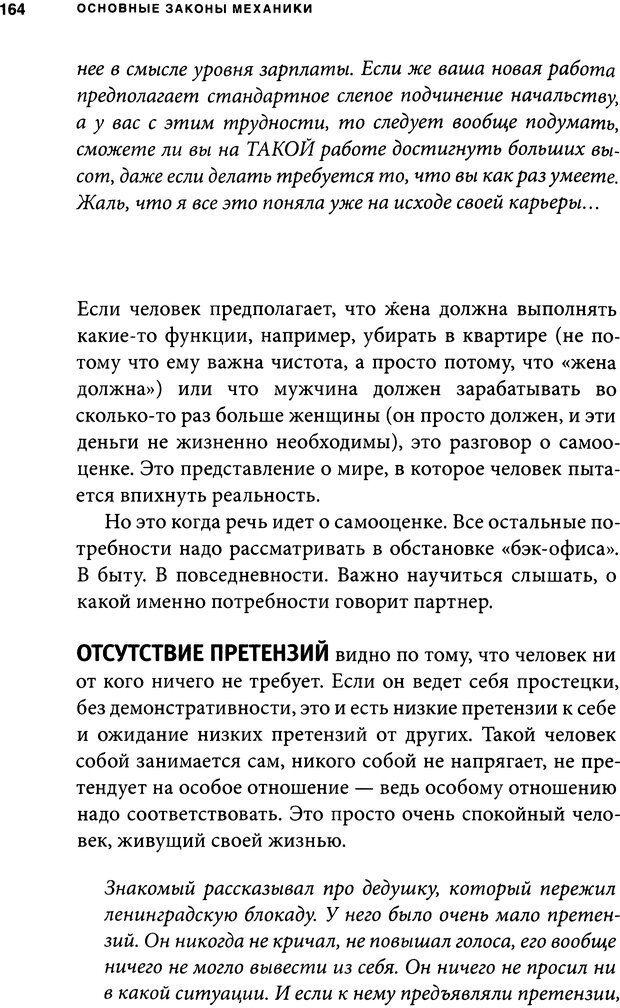 DJVU. Занимательная физика отношений. Гагин Т. В. Страница 155. Читать онлайн
