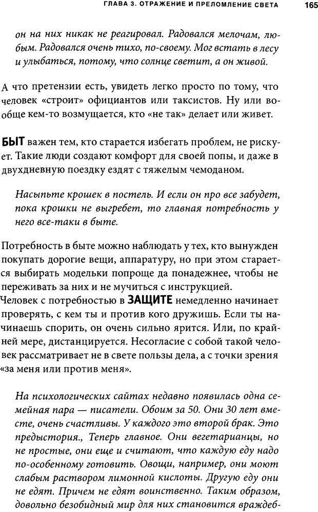 DJVU. Занимательная физика отношений. Гагин Т. В. Страница 156. Читать онлайн