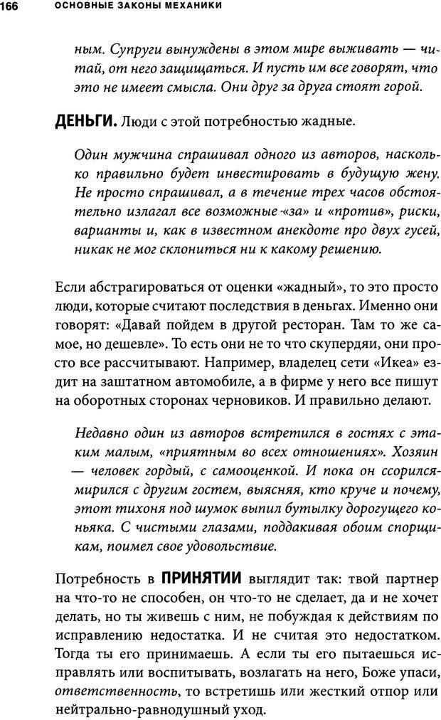 DJVU. Занимательная физика отношений. Гагин Т. В. Страница 157. Читать онлайн