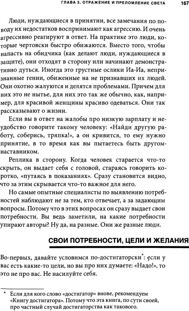 DJVU. Занимательная физика отношений. Гагин Т. В. Страница 158. Читать онлайн