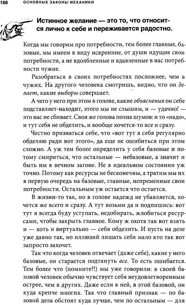 DJVU. Занимательная физика отношений. Гагин Т. В. Страница 159. Читать онлайн