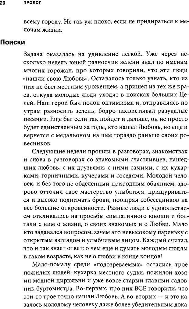 DJVU. Занимательная физика отношений. Гагин Т. В. Страница 16. Читать онлайн