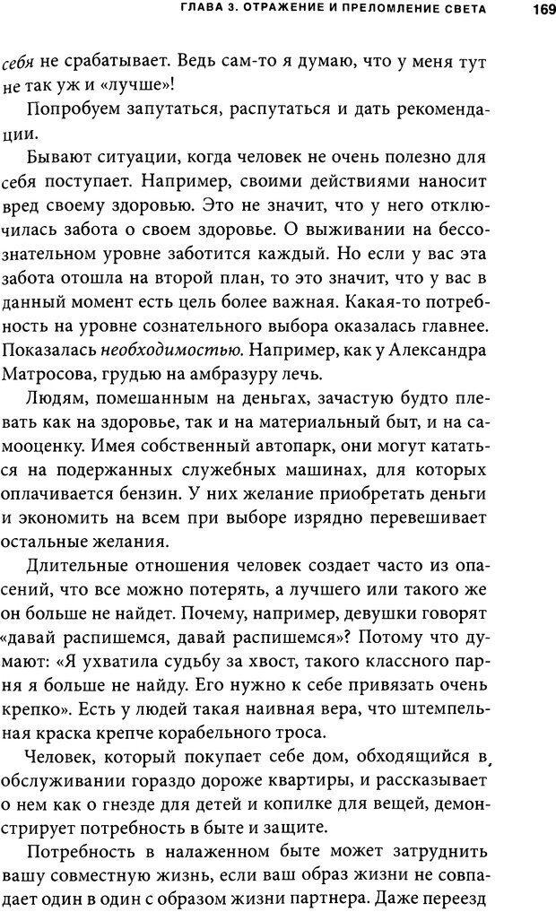 DJVU. Занимательная физика отношений. Гагин Т. В. Страница 160. Читать онлайн
