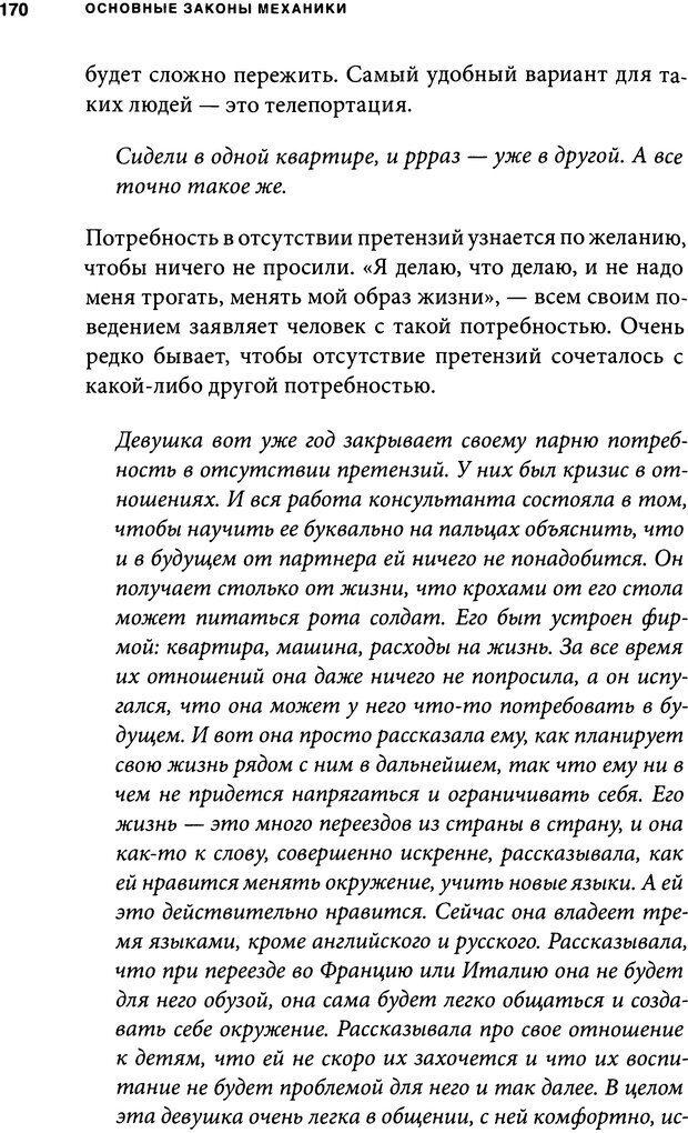 DJVU. Занимательная физика отношений. Гагин Т. В. Страница 161. Читать онлайн