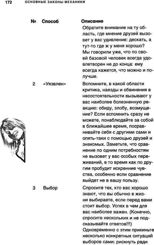 DJVU. Занимательная физика отношений. Гагин Т. В. Страница 163. Читать онлайн