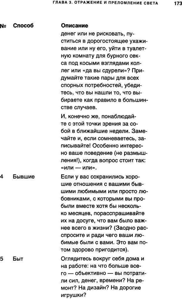 DJVU. Занимательная физика отношений. Гагин Т. В. Страница 164. Читать онлайн