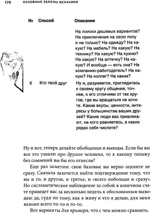 DJVU. Занимательная физика отношений. Гагин Т. В. Страница 165. Читать онлайн