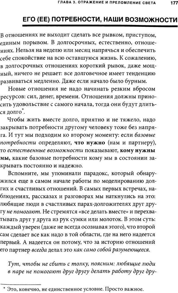 DJVU. Занимательная физика отношений. Гагин Т. В. Страница 168. Читать онлайн