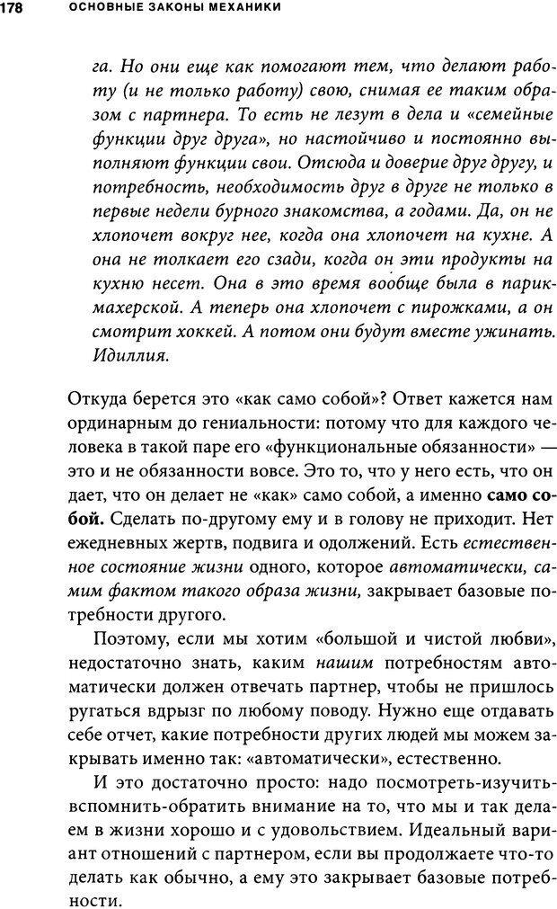 DJVU. Занимательная физика отношений. Гагин Т. В. Страница 169. Читать онлайн