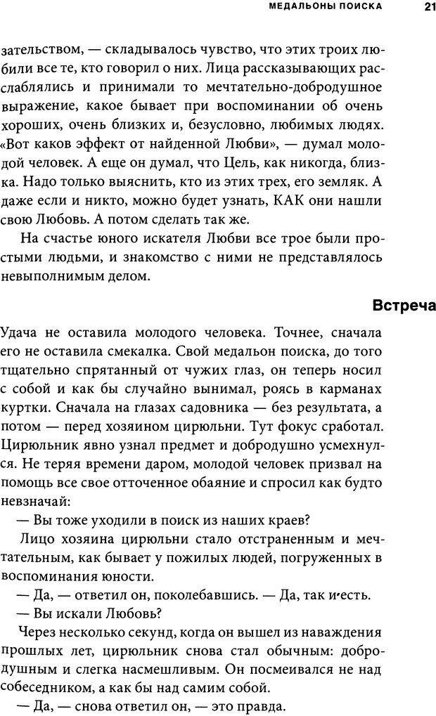 DJVU. Занимательная физика отношений. Гагин Т. В. Страница 17. Читать онлайн