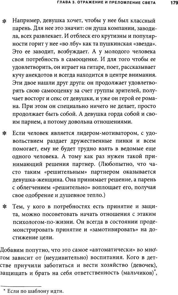 DJVU. Занимательная физика отношений. Гагин Т. В. Страница 170. Читать онлайн