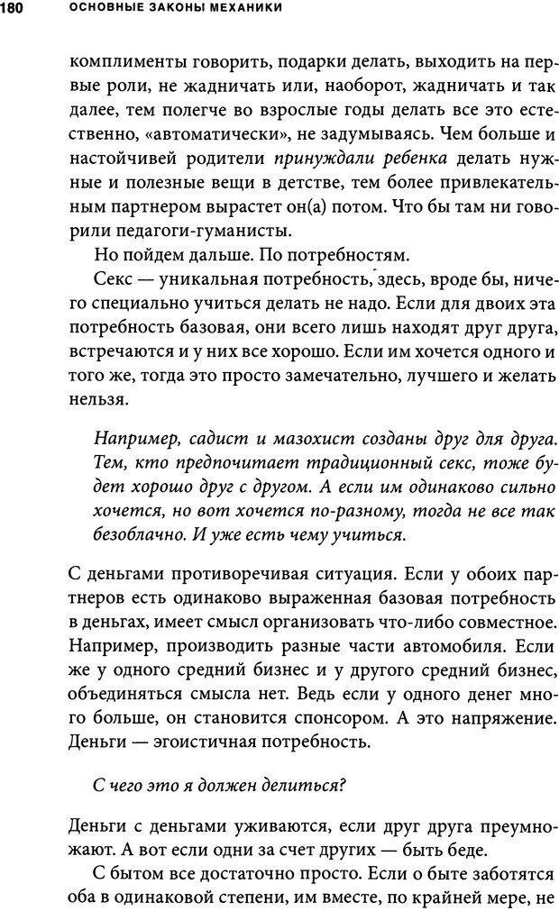 DJVU. Занимательная физика отношений. Гагин Т. В. Страница 171. Читать онлайн