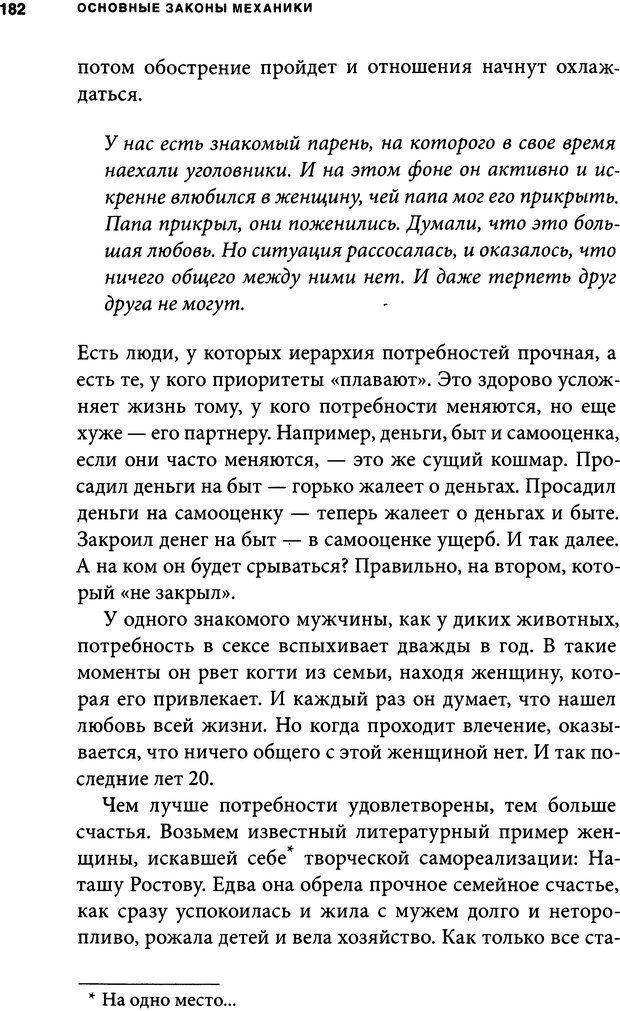 DJVU. Занимательная физика отношений. Гагин Т. В. Страница 173. Читать онлайн