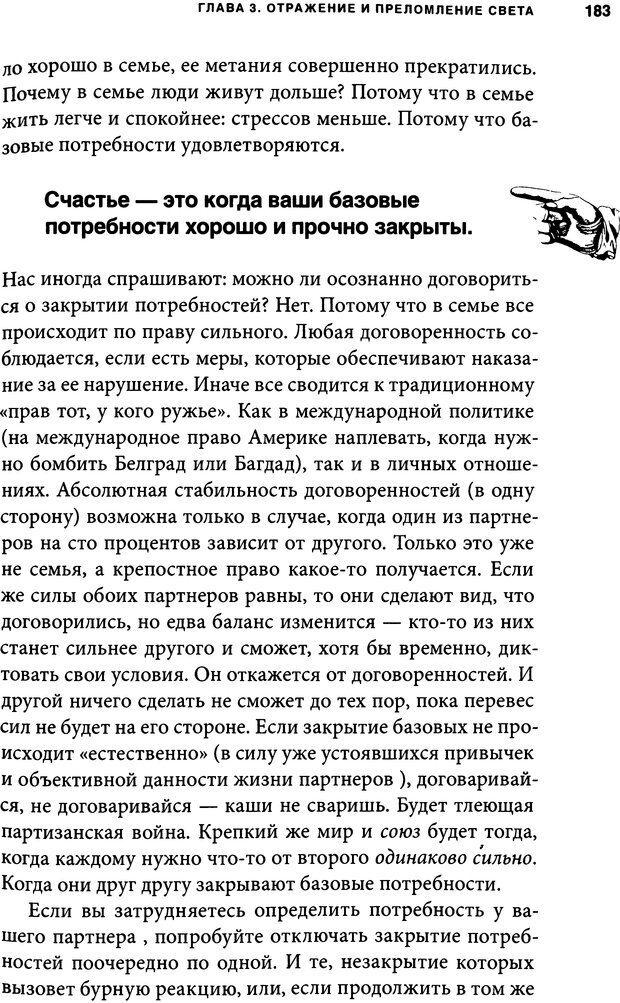 DJVU. Занимательная физика отношений. Гагин Т. В. Страница 174. Читать онлайн