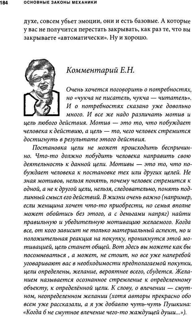 DJVU. Занимательная физика отношений. Гагин Т. В. Страница 175. Читать онлайн