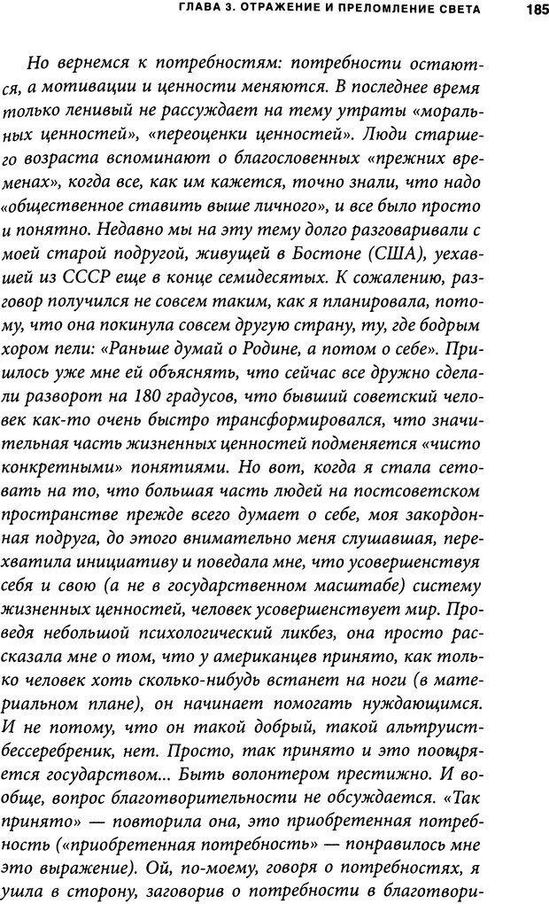 DJVU. Занимательная физика отношений. Гагин Т. В. Страница 176. Читать онлайн
